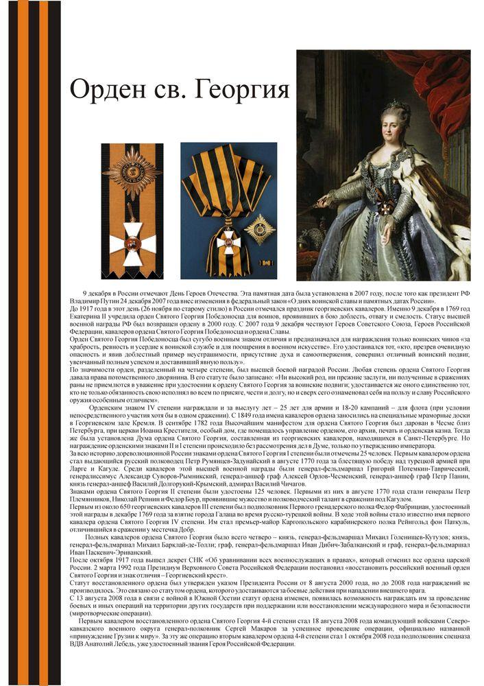 список кавалеров ордена ленина в грузии ваше изделие состоит