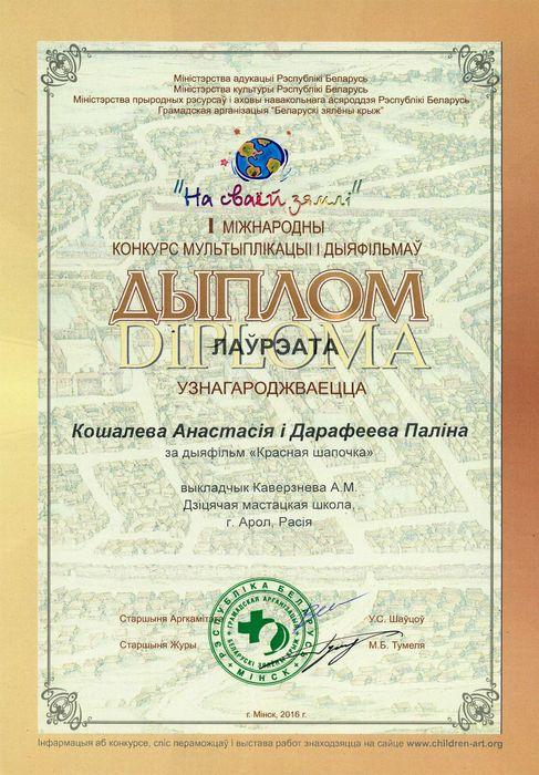 Всероссийский конкурс оу по осуществлению деятельности в области формирования зож обучающихся